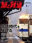 旅と鉄道 2017年 01月号 [雑誌]