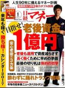 日経マネー 2017年 01月号 [雑誌]