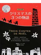 クリスマスの3つの物語 日仏対訳