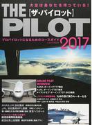 THE PILOT 2017