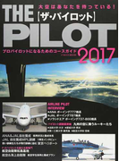 THE PILOT 2017 (イカロスMOOK)(イカロスMOOK)