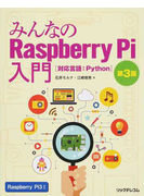 みんなのRaspberry Pi入門 対応言語:Python 第3版