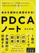 自分を劇的に成長させる!PDCAノート 外資系マネージャー×時短コンサルタントが教える365日成長し続けるメソッド!