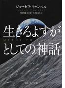 生きるよすがとしての神話 (角川ソフィア文庫)(角川ソフィア文庫)