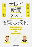 池上彰×津田大介テレビ・新聞・ネットを読む技術
