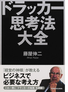 ドラッカー思考法大全 (中経の文庫)(中経の文庫)
