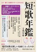 短歌年鑑 平成29年版