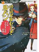 怪盗アルセーヌ・ルパン 少女オルスタンスの冒険 ルパンが、名探偵として活躍!?少女といっしょに、事件を解決!