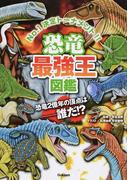 恐竜最強王図鑑 No.1決定トーナメント!! 恐竜2億年の頂点は−誰だ!?