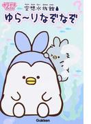 空想水族館ゆら〜りなぞなぞ (キラピチブックス)