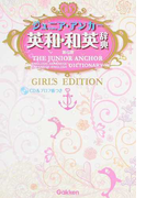 ジュニア・アンカー英和・和英辞典 第6版 ガールズエディション