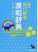 学研現代標準漢和辞典 改訂第3版