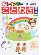 新レインボーことわざ辞典 改訂版
