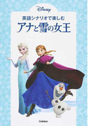 英語シナリオで楽しむアナと雪の女王