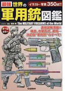 最強世界の軍用銃図鑑 イラスト・写真350点!!
