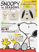 SNOOPY in SEASONS PEANUTS Gift Book