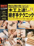 木工上達!継ぎ手テクニック 家具&建具作りに必要な「木の接合」のすべてがわかる