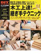 木工上達!継ぎ手テクニック 家具&建具作りに必要な「木の接合」のすべてがわかる (GAKKEN MOOK DIY SERIES)