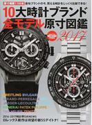 10大時計ブランド全モデル原寸図鑑 2017 原寸掲載1100本最旬ブランドの今、買える時計をじっくり比較できる!