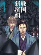 戦国新撰組 1 (サンデーGXコミックス)(サンデーGXコミックス)