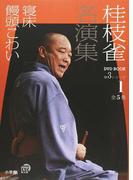 桂枝雀名演集 第3シリーズ1 寝床 饅頭こわい (小学館DVD BOOK)