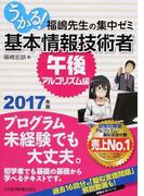 うかる!基本情報技術者 福嶋先生の集中ゼミ 2017年版午後・アルゴリズム編