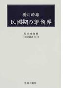 橋川時雄民國期の學術界 (映日叢書)