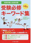 管理栄養士国家試験受験必修キーワード集 第8版