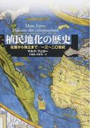 植民地化の歴史 征服から独立まで/一三〜二〇世紀