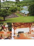 11の子どもの家 象の保育園・幼稚園・こども園