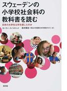 スウェーデンの小学校社会科の教科書を読む 日本の大学生は何を感じたのか