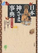 日本神さま事典 新装ワイド版