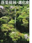 落葉樹林の進化史 恐竜時代から続く生態系の物語