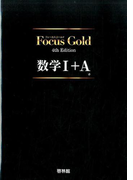 Focus Gold数学1+A 4th Edition 別冊付
