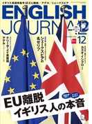 [音声DL付]ENGLISH JOURNAL 2016年12月号
