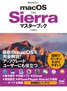 macOS Sierraマスターブック(Mac Fan Books)
