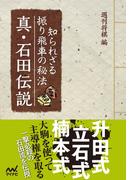 知られざる振り飛車の秘法 真・石田伝説(マイナビ将棋文庫)