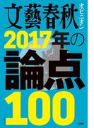 文藝春秋オピニオン 2017年の論点100