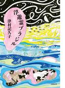 浮遊霊ブラジル(文春e-book)