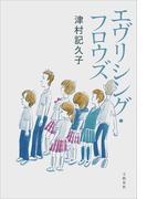 エヴリシング・フロウズ(文春e-book)