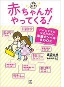 赤ちゃんがやってくる! パパとママになるための準備カンペキBOOK(コミックエッセイ)