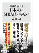 結論を言おう、日本人にMBAはいらない(角川新書)