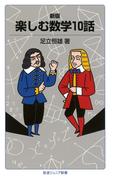 新版 楽しむ数学10話(岩波ジュニア新書)
