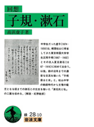 回想 子規・漱石(岩波文庫)