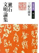 漱石文明論集(岩波文庫)