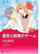 すれ違う愛 テーマセット vol.1(ハーレクインコミックス)