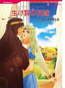 恋はシークと テーマセット vol.13(ハーレクインコミックス)
