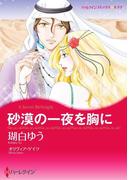 恋はシークと テーマセット vol.12(ハーレクインコミックス)