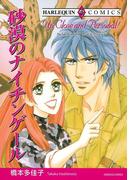 ナイチンゲールの恋 セット(ハーレクインコミックス)