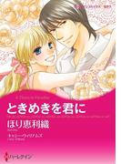 漫画家 ほり恵利織 セット vol.1(ハーレクインコミックス)